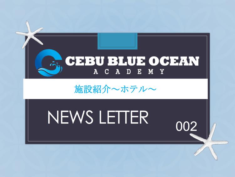 CEBU BLUE OCEAN ACADEMY、施設紹介~ホテル~、NEWS LETTER