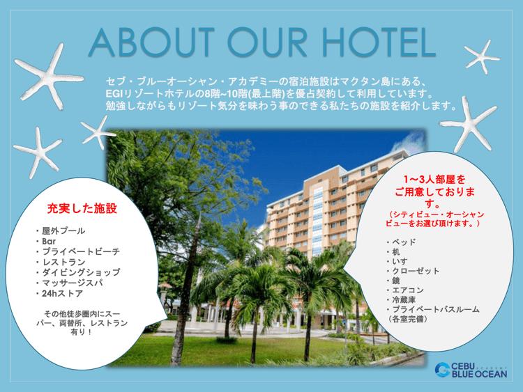 セブ・ブルーオーシャン・アカデミーの宿泊施設はマクタン島にある、 EGIリゾートホテルの8階~10階(最上階)を優占契約して利用しています。 勉強しながらもリゾート気分を味わう事のできる私たちの施設を紹介します。