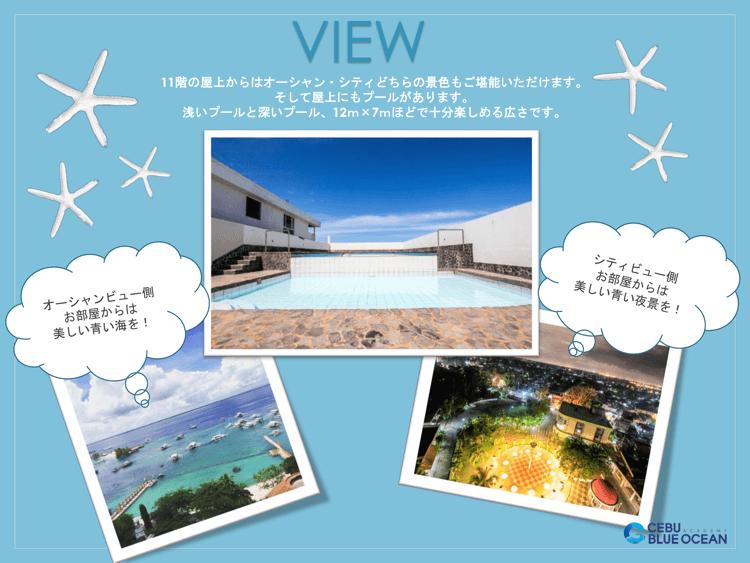 11階の屋上からはオーシャン・シティどちらの景色もご堪能いただけます。そして屋上にもプールがあります。 浅いプールと深いプール、12m×7mほどで十分楽しめる広さです。