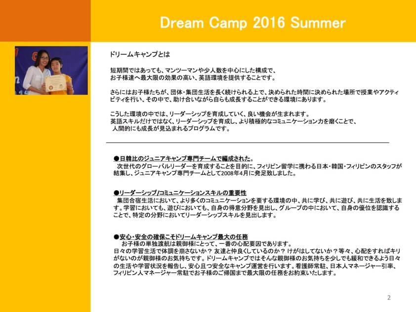 Dream Camp 2016年度のスクリーンショット1