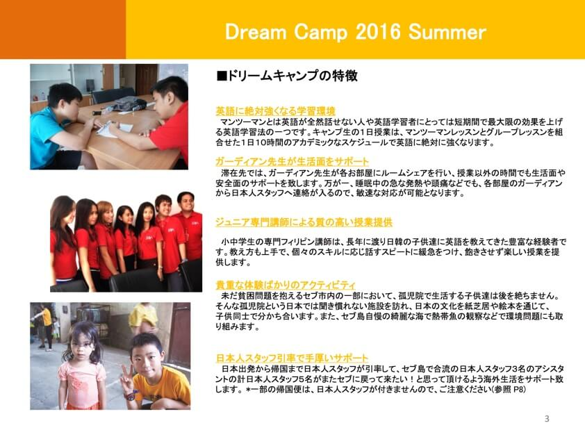 Dream Camp 2016年度のスクリーンショット2