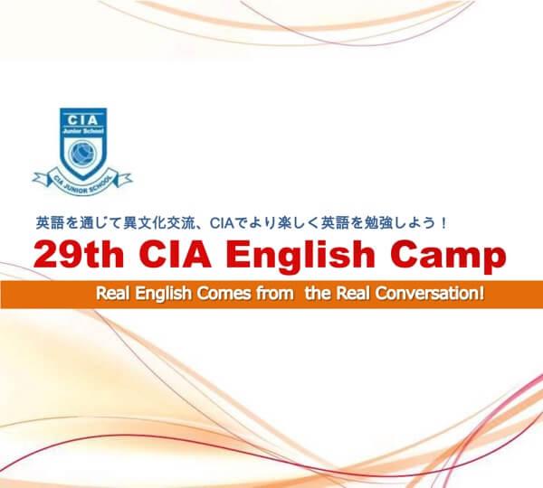 CIA 夏期ジュニアキャンプ