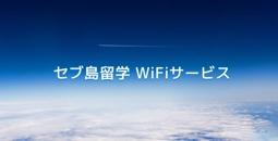 セブ島留学 WiFiレンタルサービス