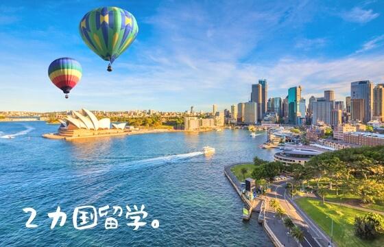 オーストラリアの風景(2カ国留学)