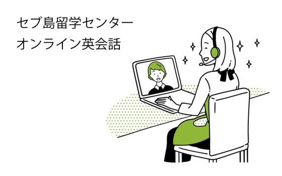 無料オンライン英会話サービス