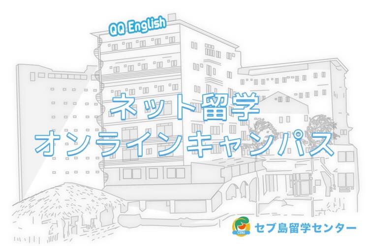QQ English オンライン校
