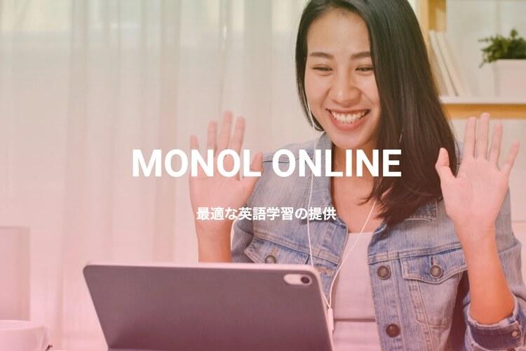 MONOL(モノル)