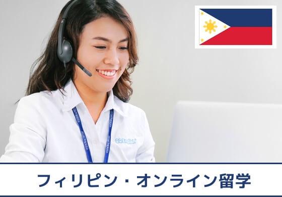 フィリピン・オンライン留学