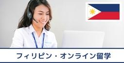 【オンライン留学】フィリピンのメリット、費用、おすすめ英語プログラム