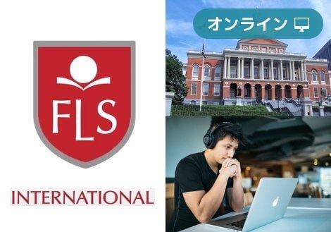 FLS International オンライン