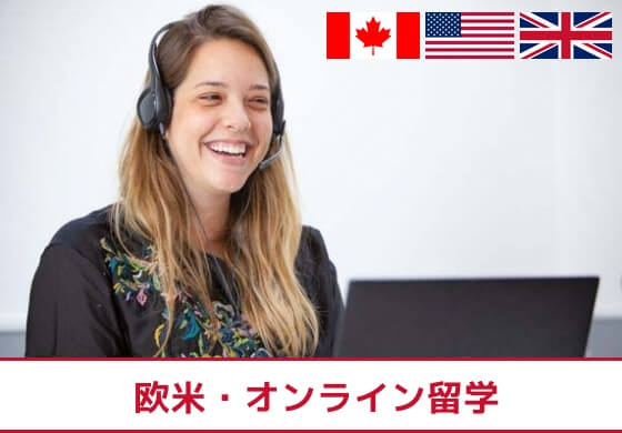 カナダ・イギリス・アメリカのオンライン留学