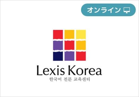 Lexis Korea オンライン