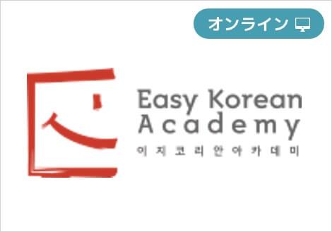 Easy Korean Academy オンライン