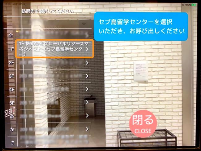 セブ島留学センターの東京オフィス(代々木)までの行き方を説明した画像(インターホン画面)
