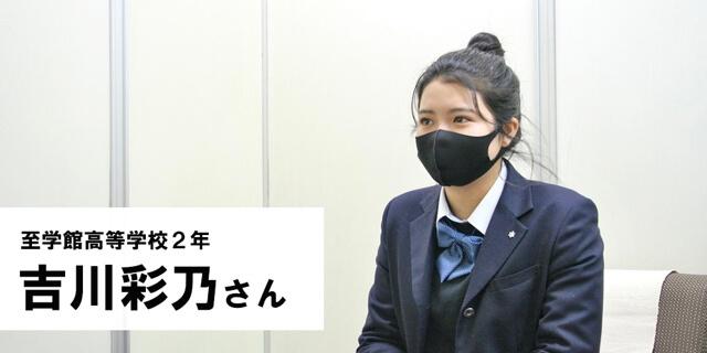高校生向け・国際交流プログラムの生徒さんのインタビュー画像