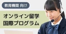 大学・高校向けのオンライン留学プログラム