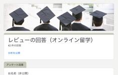 オンライン留学の口コミ・レビュー