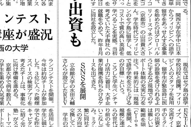 日本経済新聞(2013年8月27日付)