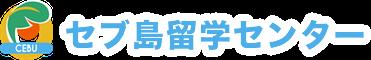 セブ島留学センターのロゴ