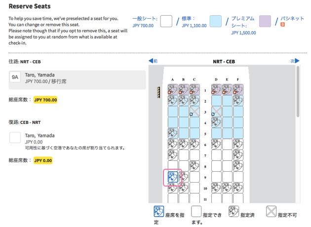 座席の指定画面