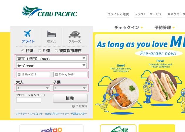 セブパシフィック航空のトップページ画面
