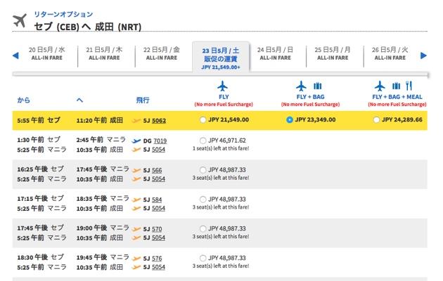 セブパシフィック航空の検索結果2