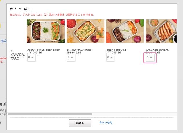 食事の選択画面