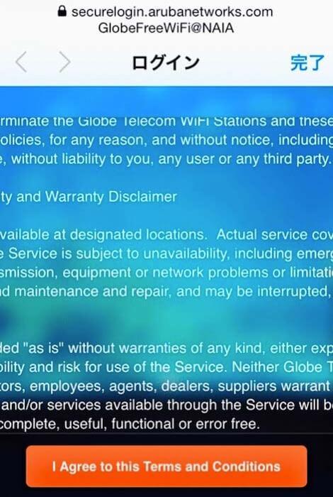 マニラ空港の無料Wi-Fiの規約同意ページ