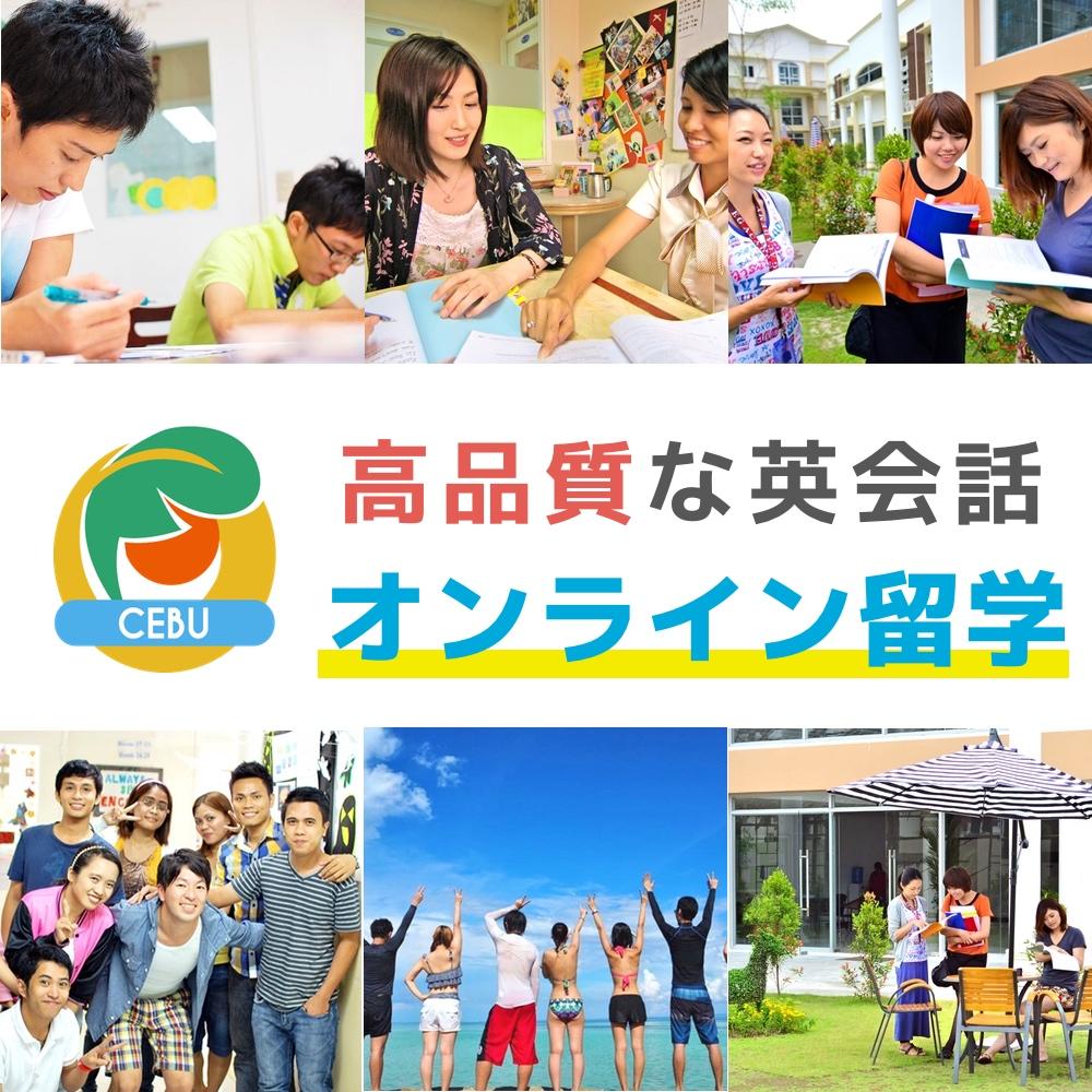 【オンライン留学】おすすめ英語プログラム(費用、メリット、口コミ)